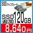新品120GBSSD追加します当店PC同時購入者様専用オプション