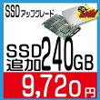 新品240GBSSD追加します当店PC同時購入者様専用オプション