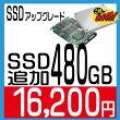 新品360GBSSD追加します当店PC同時購入者様専用オプション