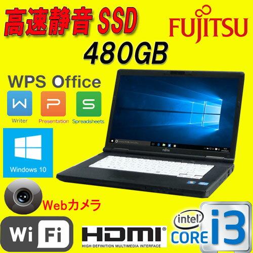 中古 ノートパソコン ノートPC 正規OS Windows10 Home 64bit LIFEBOOK A572 富士通 15.6型HD+ HDMI Corei3-3110M 2.4GB メモリ4GB 爆速新品SSD480GB DVD-ROM WPS Office付き 無線LAN Webカメラ R-na-136