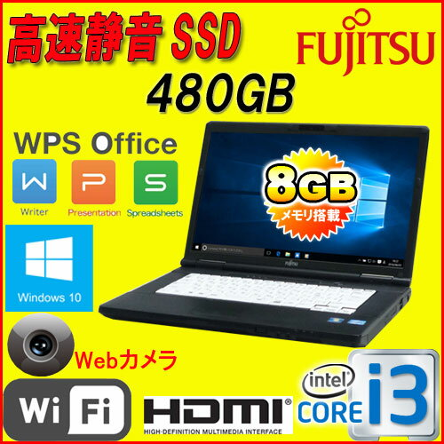 中古 ノートパソコン ノートPC 正規OS Windows10 Home 64bit LIFEBOOK A572 富士通 15.6型HD+ HDMI Corei3-3110M(2.4GB) メモリ8GB 爆速新品SSD480GB DVD-ROM WPS Office付き 無線LAN Webカメラ R-na-072