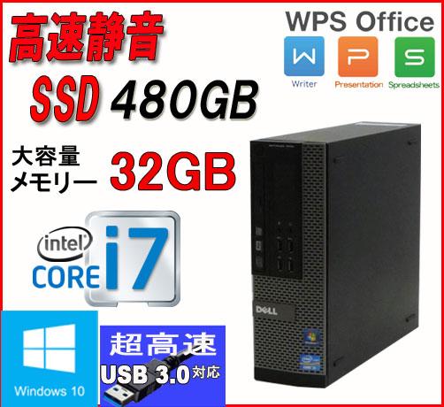 中古パソコン デスクトップ DELL Optiplex 7010SF Core i7 3770(3.4GHz) 大容量メモリ32GB DVDマルチ 大容量新品SSD480GB WPS Office付き Windows10 Home(MAR) 0261a-4R