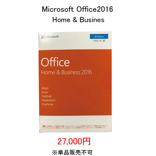 Microsoft Office2016 Home & Business マイクロソフト オフィス ホームアンドビジネス【単品販売不可商品】