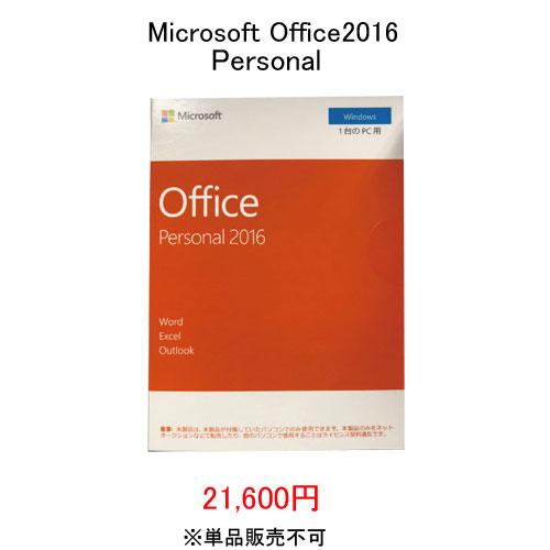 Microsoft Office2016 Personalマイクロソフト オフィス2016 パーソナル【単品販売不可商品】