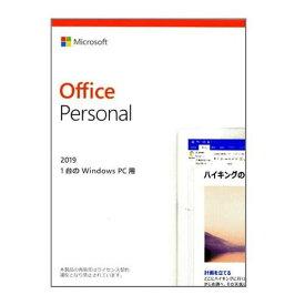 新品未開封・送料無料 Microsoft Office Personal 2019 1台のWindows PC用 OEM版