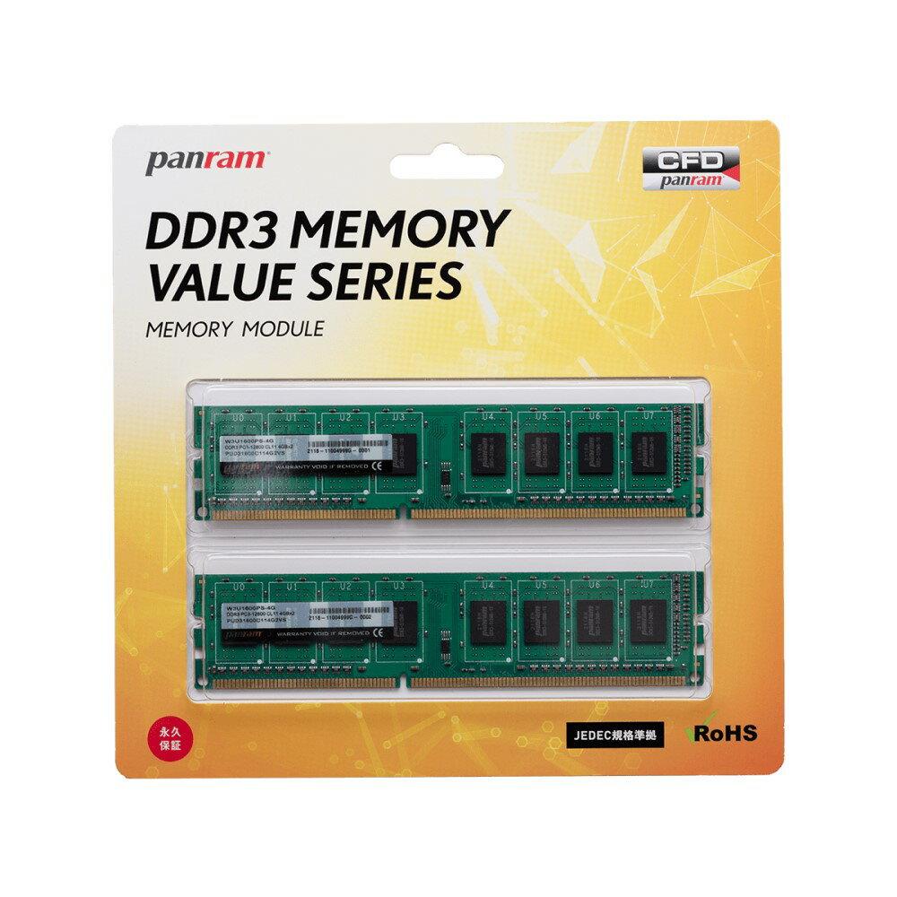 CFD W3U1600PS-8G [DDR3-1600/8GB x2枚] デスクトップ用メモリ 240pin DIMM 2枚組動作確認済セット