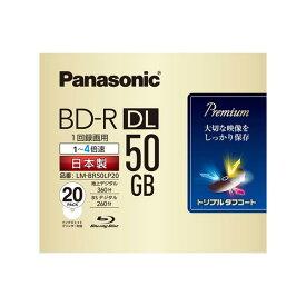 PANASONIC LM-BR50LP20 長期保存に優れた性能を実現「トリプルタフコート」
