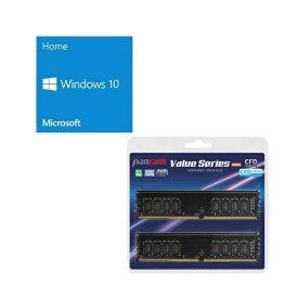 セット商品 Windows 10 Home 64Bit DSP + CFD W4U2666PS-8GC19 バンドルセット 標準的な一般ユーザー、ご家庭向けの Home 64bit DSP版