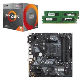 [パーツセット] AMD Ryzen 5 3400G + ASUS PRIME B450M-A + CFD W4U2666CM-8G 3点セット