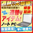 ノートパソコン 東芝 中古パソコン ★週替わりでビックリ価格の商品をご提供!★ 週替わりセール ノートパソコン 訳あり Core i5 4GBメモリ 13.3インチワイド Windows10 King