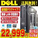 【ポイント2倍】 デスクトップパソコン DELL 中古パソコン Vostro 260s Core i3 500GB 無線LAN 4GBメモリ DVDマルチドライ...