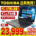 中古パソコン ★快適性バツグンモバイル!見た目も中身もクールな1台!★ 東芝 dynabook R731 Corei5 4GBメモリ 13.3…