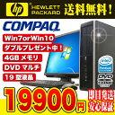 中古パソコン ★今なら無料でWindows10に!さらにWオマケ付!★ HP Compaq 6000Pro Pentium Dual Core 4GBメモリ 1...