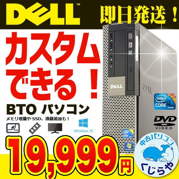 デスクトップパソコン カスタム BTO 中古 Office 付き Windows10 DELL OptiPlex Corei5 4GB 中古パソコン【中古】