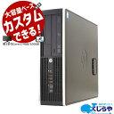 高性能大容量ベース カスタム デスクトップパソコン BTO 中古 第3世代 Corei5 大容量500GB Windows10 HP Elite 8300 P…