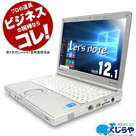 【ビジネスの相棒に!】 ノートパソコン 中古 レッツノート Let'snote SX3シリーズ Core i5 4GBメモリ 12.1インチ DVDマルチ Windows10 WPS Office 付き Panasonic 中古パソコン【中古】