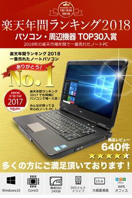 中古パソコンWindows7orWindows10店長おまかせNECノートCorei54GB15インチDVDマルチKingsoftOffice付き中古パソコンノートパソコン【中古】
