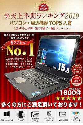 中古パソコン迷ったらコレ!性能バツグン!Corei5搭載!返品OKWindows10店長おまかせNECノート4GB15インチDVDマルチKingsoftOffice付きノートパソコン【中古】