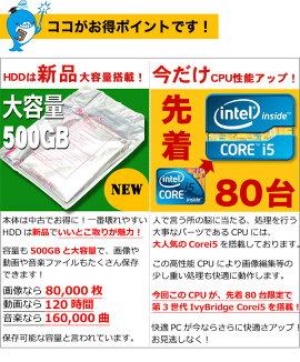 ノートパソコン中古パソコン迷ったらコレ!1TBにもSSDにも可Corei5Windows10新品500GBHDD店長おまかせNECノート4GB15インチDVDマルチWPSOffice付き1TB中古ノートパソコン【中古】