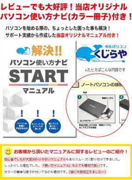 爆速SSDが魅力!初期設定不要!すぐ使える!ノートパソコン中古今だけ第4世代Corei5SSD8GBテンキーNECVersaProシリーズ15.6インチDVDマルチWindows10Office付き中古パソコン中古ノートパソコン【中古】