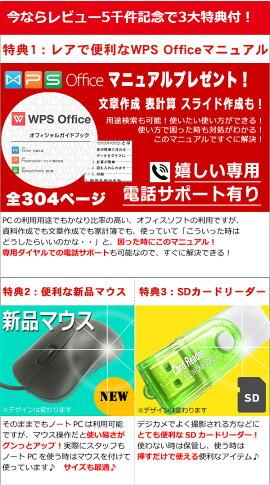 【楽天上半期一番売れたノート】今だけ1,000円OFF!迷ったらコレ!ノートパソコン中古パソコン1TBにもSSDにも可Corei5Windows10新品500GBHDD店長おまかせNECノート4GB15インチDVDマルチWPSOffice付き1TB中古ノートパソコンパソコン【中古】