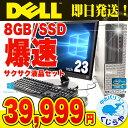 強力性能!初期設定不要!すぐ使える! デスクトップパソコン 中古 今だけ23型液晶セット 8GB 新品SSD 第3世代Corei5 …