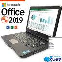 【選ばれて安心No.1!】最新マイクロソフト オフィス2019付 ノートパソコン 中古 エクセル ワード 8GB 安心サポート込…