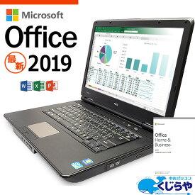 【選ばれて安心No.1!】最新マイクロソフト オフィス2019付 ノートパソコン 中古 エクセル ワード 8GB 安心サポート込み! 初期設定不要!すぐ使える! 店長おまかせNECノートCorei5 新品SSD 15型 Windows10 Microsoft office パワポ 中古パソコン 中古PC