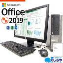 デスクトップパソコン microsoft office付き 2019 最新 正規品 中古 Windows10 店長おまかせデスクトップ 4GB 22イン…