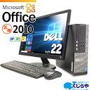デスクトップパソコン microsoft office付き 2010 正規品 中古 Windows10 DELL OptiPlex Corei3 4GB 22インチ マイク…