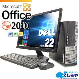 デスクトップパソコン microsoft office付き 2010 正規品 中古 Windows10 DELL OptiPlex Corei3 4GB 22インチ マイクロソフト オフィス 2010 ワード エクセル 中古デスクトップパソコン 中古パソコン【中古】