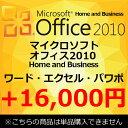 【単品購入不可】 正規 Microsoft Office 2010 Home and Business マイクロソフトオフィス2010 Home and Business ワ…