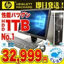 【1000円クーポン有】迷ったらコレ! デスクトップパソコン 中古 初期設定不要 今だけ大画面液晶! 大容量1TB Office…