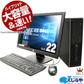 【大容量&速さのハイブリッド!良コスパ!】 デスクトップパソコン Office付き 中古 Windows10 店長おまかせハイブリッドデスクトップ SSD HDD 500GB Coreiシリーズ 4GBメモリ 22型 中古パソコン 中古デスクトップパソコン 中古PC