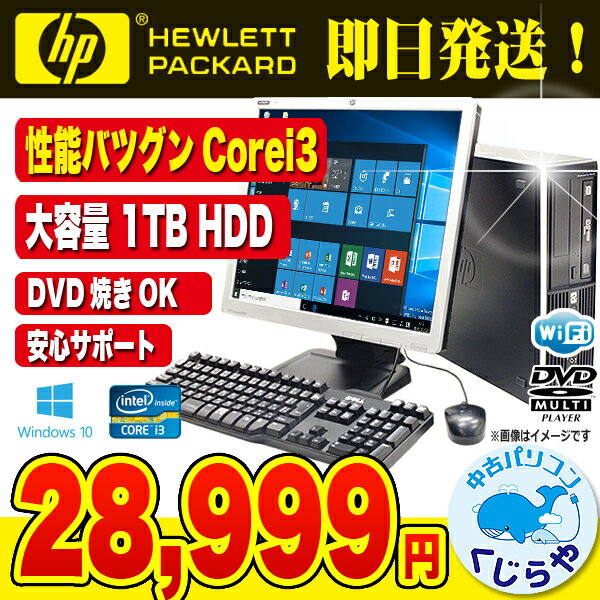 中古パソコン 大容量1TB SandyBridge Corei3 Windows10 店長おまかせhpデスクトップ 4GBメモリ 19型→今だけ22型液晶 DVDマルチ WPS Office付き デスクトップパソコン 中古デスクトップ 【中古】