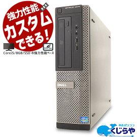 中古デスクトップパソコンDELL中古パソコン新品SSD240GBカスタム可くじらや特選OptiPlexシリーズCorei58GBメモリWindows10WPSOffice付き【中古】