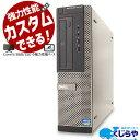 強力性能ベース カスタム デスクトップパソコン 中古 8GB BTO SSD Corei5 Office付き Windows10 DELL OptiPlex 中古パソコン【中古】