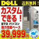 強力性能ベース カスタム デスクトップパソコン 中古 8GB BTO SSD Corei5 Office付き Windows10 DELL OptiPlex 中古パ…