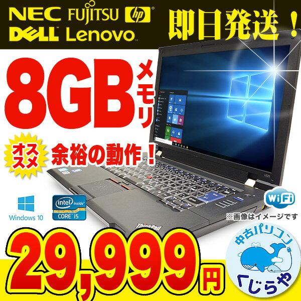 ノートパソコン 8GBメモリ Windows10 店長おまかせ8GBノート Coreiシリーズ 14〜15 インチ Office 付き 中古パソコン 【中古】
