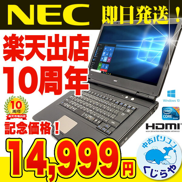 楽天出店10周年! ノートパソコン 中古 NEC VersaPro VK24LX Core i3 4GBメモリ 15.6インチ Windows10 Office 付き 中古パソコン 【中古】
