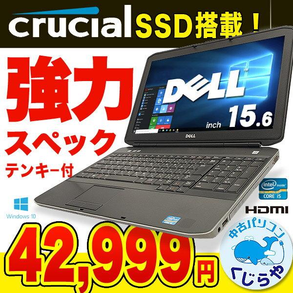 30台限定!今だけクルーシャル製のSSD240GB搭載! ノートパソコン Office付き 中古 中古パソコン Crucial SSD 8GB テンキー Windows10 DELL Latitude E5530 Core i5 8GBメモリ 15.6型 中古パソコン 中古ノートパソコン