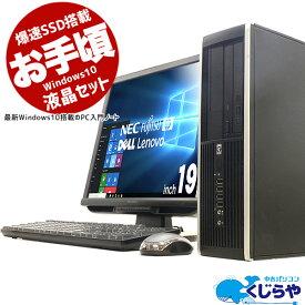 デスクトップパソコン 初期設定不要 すぐ使える お手頃価格の爆速SSDデスクトップ 4GBメモリ 19インチ(白or黒) DVDマルチ Windows10 Office付き 中古パソコン 中古デスクトップ 【中古】