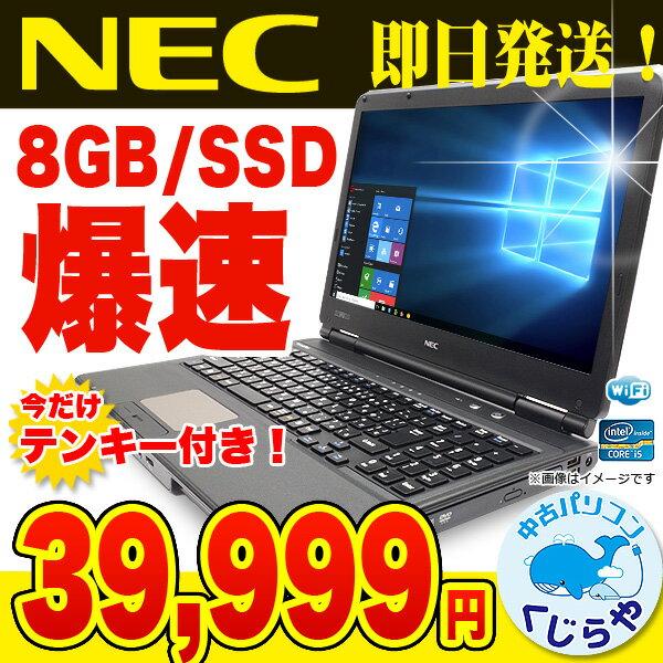 爆速SSDが魅力! 初期設定不要!すぐ使える! ノートパソコン 中古 今だけ第3世代Corei5 SSD 8GB テンキー NEC VersaProシリーズ 15.6インチ DVDマルチ Windows10 Office 付き 中古パソコン 中古ノートパソコン 【中古】