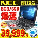 爆速SSDが魅力! 初期設定不要!すぐ使える! ノートパソコン 中古 今だけ第3世代Corei5 SSD 8GB テンキー NEC VersaPr…