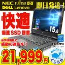 快適SSD搭載!ノートパソコン 初期設定不要 すぐ使える Corei3 店長おまかせ爆速SSDノート 4GBメモリ 15 インチ Windo…