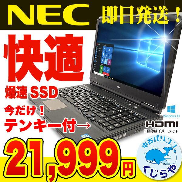 快適SSD搭載! ノートパソコン NEC A4ノート 今だけテンキー付き 第3世代i3 4GBメモリ 15 インチ Windows10 WPS Office 付き 中古パソコン 【中古】