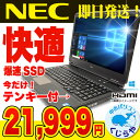 快適SSD搭載! ノートパソコン NEC A4ノート 今だけテンキー付き 第3世代i3 4GBメモリ 15 インチ Windows10 WPS Offic…