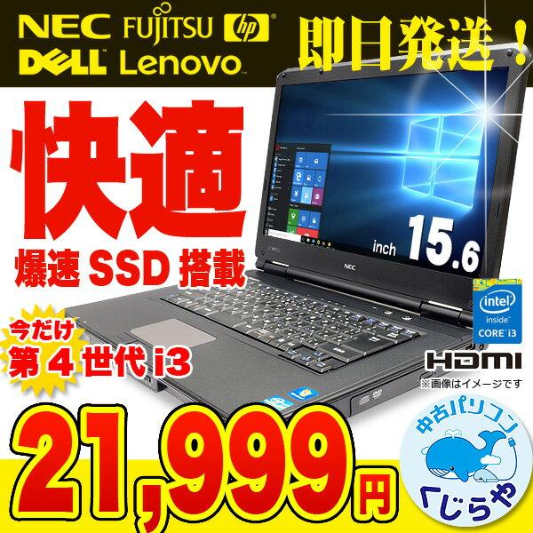 快適SSD搭載!ノートパソコン 初期設定不要 すぐ使える 今だけ第4世代 Corei3 店長おまかせ新品SSDノート 4GBメモリ 15 インチ Windows10 Office 付き 中古パソコン 【中古】