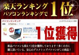 快適SSD搭載!ノートパソコン初期設定不要!すぐ使える!Corei3店長おまかせ爆速SSDノート4GBメモリ15インチWindows10Office付き中古パソコン【中古】