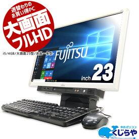【今だけ2000円OFFクーポン!】 週替わりセール デスクトップパソコン 一体型 フルHD Office付き 中古 初期設定不要!すぐ使える! 第3世代 Windows10 富士通 ESPRIMO Kシリーズ 23インチ Core i5 4GBメモリ 23型 中古パソコン 中古デスクトップパソコン